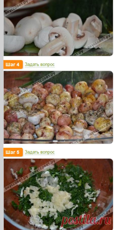 Молодая картошка с грибами в духовке пошаговый рецепт с фото