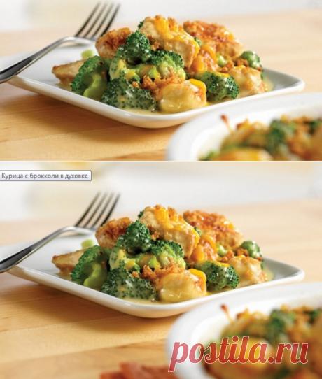Диетическое куриное филе, запеченное с брокколи - Счастливые заметки