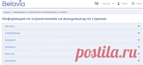 Информация по ограничениям на въезд/выезд по странам - БЕЛАВИА - Авиакомпания Республики Беларусь