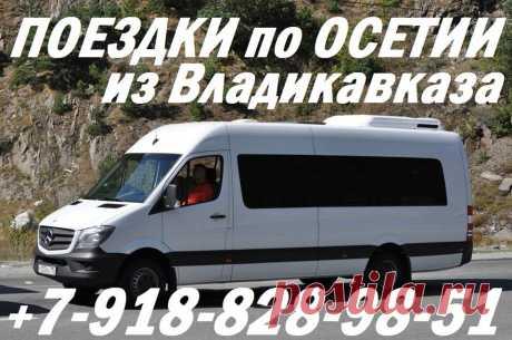 (9) ТРАНСФЕР из г.ВЛАДИКАВКАЗ в ГРУЗИЮ +79696762929 +79289382929