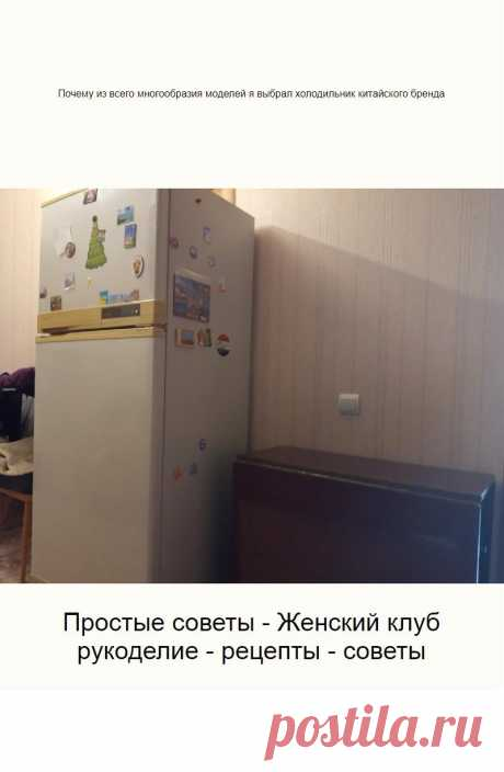 Почему из всего многообразия моделей я выбрал холодильник китайского бренда