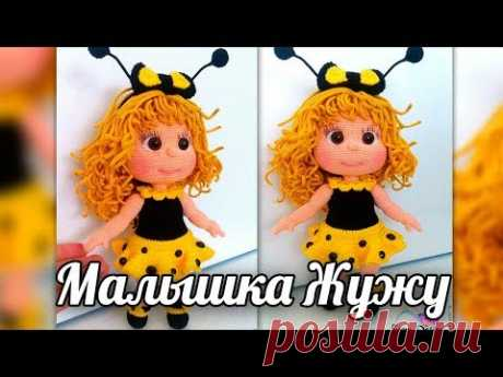 Малышка Жужу. Амигуруми кукла крючком - YouTube Кукла Жужу. Вязаная игрушка. Вязаная кукла. Амигуруми. Амигуруми кукла #кукла #куклажужу #вязанаякукла #куколка #вязанаякуколка #амигуруми #амигуруми #амигурумикуколка #вязание #вязанаяигрушка #вязанаяигрушкакрючком #игрушка #игрушкакрючком #куклакрючком #вязанаяжизнь #игрушкасвоимируками #амигурумикрючком #амигурумикукла #мастерклассповязаниюкрючком #вязание
