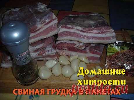 СВИНАЯ ГРУДКА В ПАКЕТАХ  Ингредиенты свиная грудинка-1.5кг. чеснок-1-2 головки. чёрный перец крупного помола приправа для свинины соль  Как приготовить  Свиную грудинку разрезать на куски .Чеснок измельчить в блендере или через чеснокодавилку. Грудинку натереть солью, приправой,перцем и чесноком.Дать настоятся около часа. Взять целлофановые пакеты вставить один пакет в другой и положить в них грудинку. (У меня было 4 кусочка грудинки, я положила по два кусочка в пакет.)Из ...