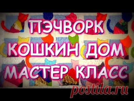 ПЭЧВОРК КОШКИН ДОМ/ОЧЕНЬ ИНТЕРЕСНЫЙ ЛОСКУТНЫЙ БЛОК/PATCHWORK