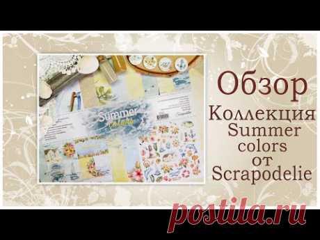 """Обзор коллекции """"Summer colors"""" от Scrapodelie."""