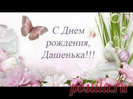 С Днем Рождения ДАРЬЯ ! Роскошное Поздравление с Днем Рождения женщине!