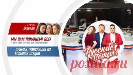 Serebro в Утреннем шоу «Русские Перцы»