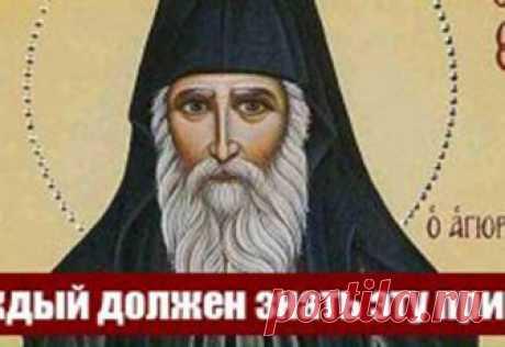 Притча старца Паисия Святогорца «Пчела и муха» изменит Вашу жизнь! Просто прочтите…