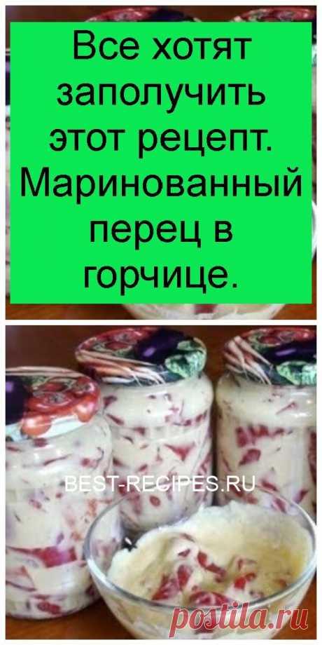 Все хотят заполучить этот рецепт. Маринованный перец в горчице. - Best-recipes.ru