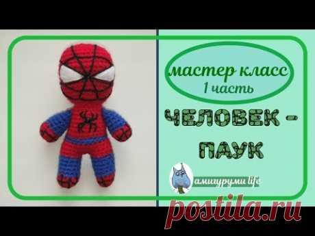 МК Человек- паук крючком. Часть 1.