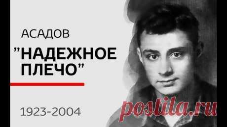 Лучшие стихи Эдуарда Асадова
