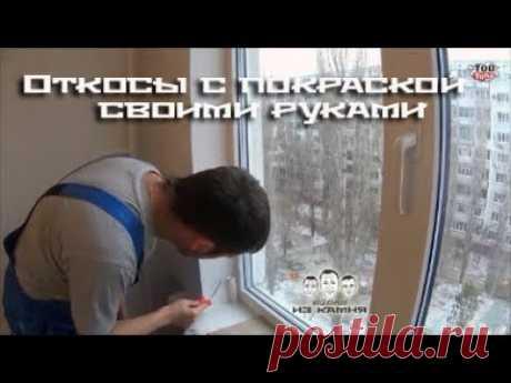 Как сделать откосы на окнах своими руками