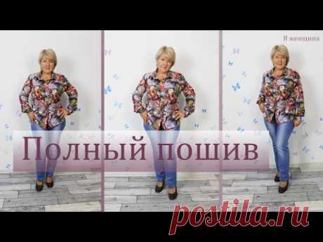 Женская классическая блуза. Полный пошаговый пошив от А до Я
