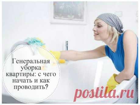 Генеральная уборка квартиры: с чего начать и как проводить