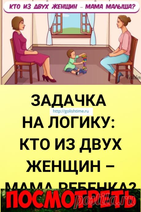 Задачка на логику: кто из двух женщин – мама ребенка? C возрастом многие люди начинают жаловаться на память. Мол, внимательность слабеет, концентрация ухудшается, а запомнить простые вещи становится все сложнее.