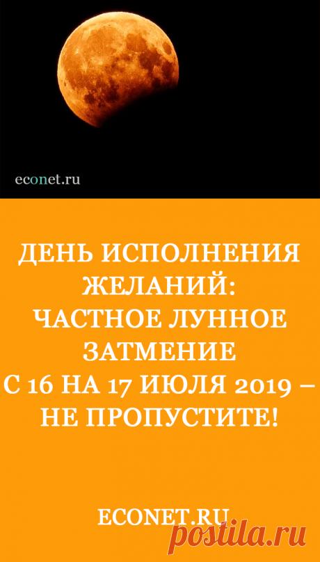 День исполнения желаний: Частное Лунное Затмение с 16 на 17 июля 2019 – Не пропустите!  ✅Частичное ЛУННОЕ ЗАТМЕНИЕ пройдет в ночь с 16 на 17 июля 2019 года по московскому времени и будет видно практически на всей территории России. Это последнее значимое лунное затмение в Восточной Европе на ближайшие 6 лет.