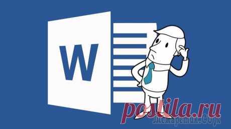 Горячие клавиши в Microsoft Office Word — абсолютно ВСЕ сочетания
