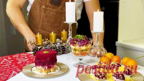 Три новых салата 2021 селедка под шубой, которые вы еще не пробовали Самый популярный новогодний салат Селедка под шубой по-новому, три новых варианта, которые вам точно понравятся. Это мое любимое праздничное блюдо, без которого не обходится ни один стол. Готовится очень просто, а главное вкусно. Ниже, в описании вы найдете все необходимые продукты в...