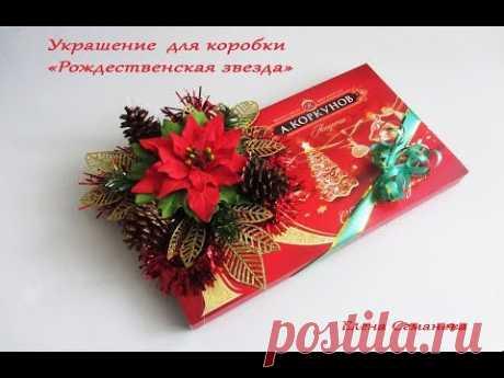 """ч  2 Основа  Украшение для коробки конфет """"Рождественская звезда"""""""
