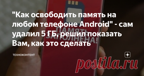 """""""Как освободить память на любом телефоне Android"""" - сам удалил 5 ГБ, решил показать Вам, как это сделать С данным методом справится каждый"""
