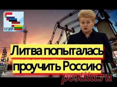 Литва попыталась проучить Россию - срочные новости