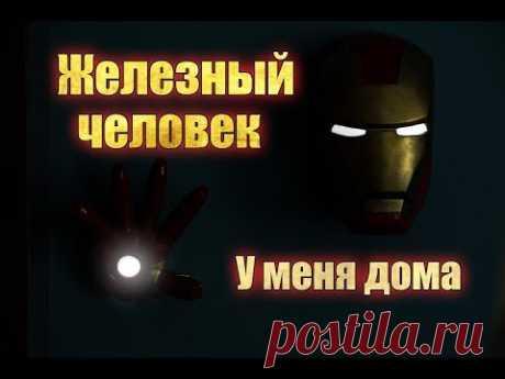 Железный Человек: светильник своими руками - YouTube