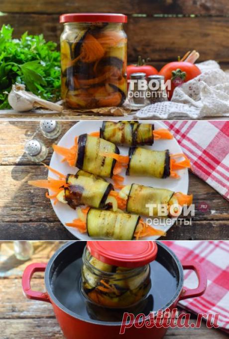 Рулетики из баклажан на зиму - вкусный рецепт с пошаговым фото