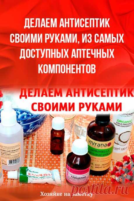 Делаем антисептик своими руками, из самых доступных аптечных компонентов