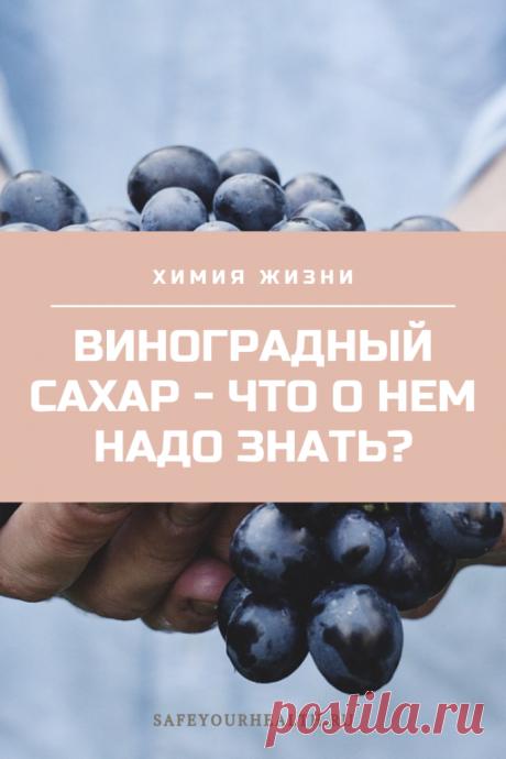 Виноградный сахар: его польза и вред, применение и отзывы Виноградный сахар: что это такое? Как его производят, состав и калорийность. Влияние на организм, полезные свойства и противопоказания. Различные формы выпуска, рецепты и отзывы