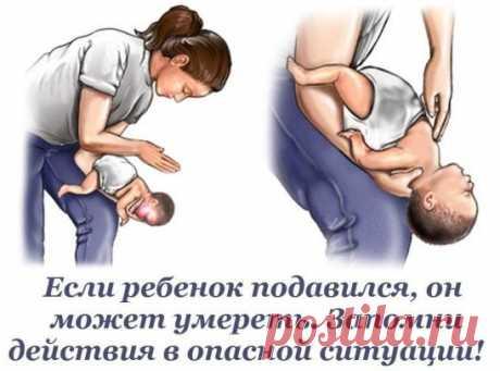 Подавиться или поперхнуться может любой, как взрослый, так и ребенок. Но с детьми ситуация сложнее: они не умеют правильно обращаться с пищей, их всему нужно учить. Безусловные рефлексы, к сожалению, не всегда спасают при попадании инородного предмета в горло. Во многих случаях для ребенка подавиться — значит подвергнуть себя смертельной опасности. Взрослые должны знать, как оказать ребенку первую помощь в такой опасной ситуации. Не растеряйся и сумей сделать всё, что от тебя зависит, чтобы спас