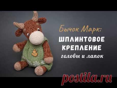 Шплинтовое крепление лапок и головы вязаной игрушки