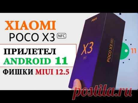 Прокачал Xiaomi POCO X3 NFC - прилетел Android 11 с фишками MIUI 12.5