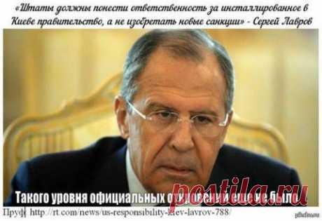 МИД РОССИИ УПОЛНОМОЧЕН ЗАЯВИТЬ ..Министр Лавров
