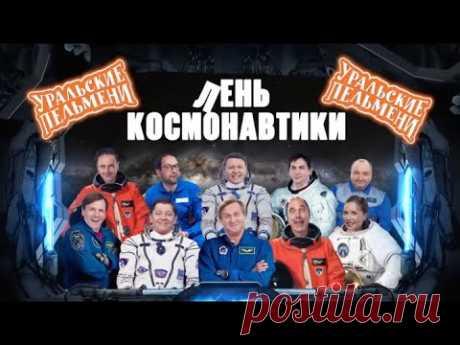 Лень космонавтики - Уральские Пельмени 2019