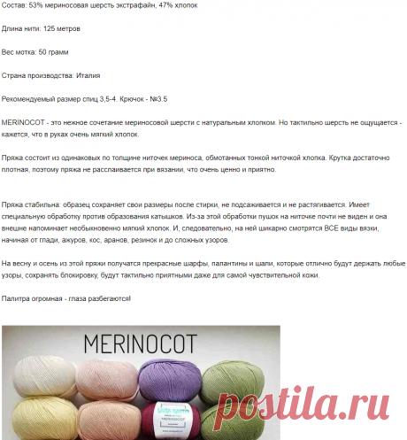 Отзыв о пряже Lana Gatto Merinocot - Вязание - Страна Мам