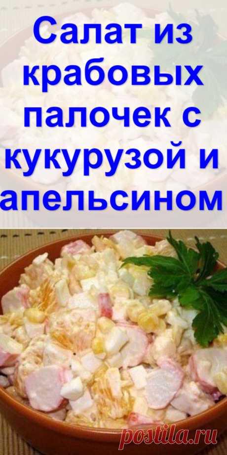 Салат из крабовых палочек с кукурузой и апельсином