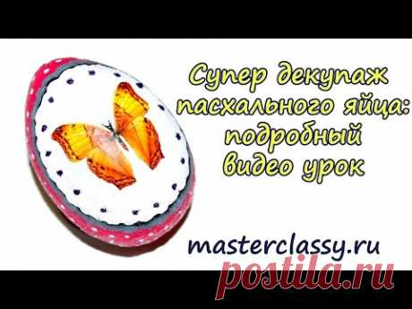 Super decoupage of an Easter egg: detailed video lesson