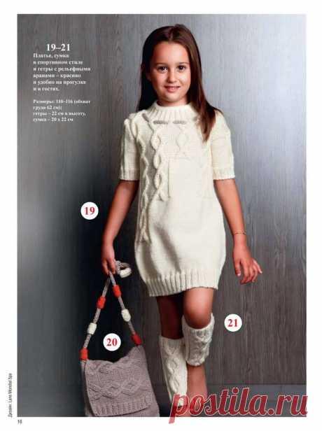 El vestido blanco, la bolsa y getry para la muchacha