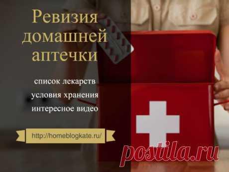 Как хранить лекарства: организация хранения аптечки