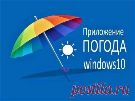 Приложение Погода Windows10 - Помощь пенсионерам