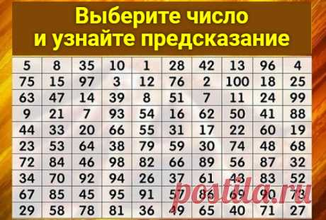 Выберите число и узнайте предсказание на ближайшее будущее Выбрали число? А теперь узнайте предсказание➤➤➤➤➤➤➤➤