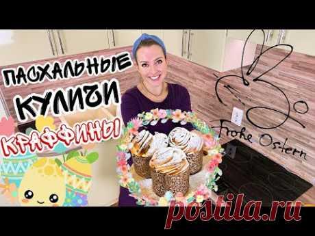 Пасхальный кулич Краффин [По авторскому рецепту Люда Изи Кук] Рецепт вкусной Пасхи - YouTube