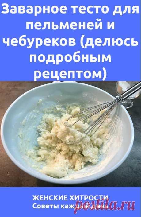Заварное тесто для пельменей и чебуреков (делюсь подробным рецептом)