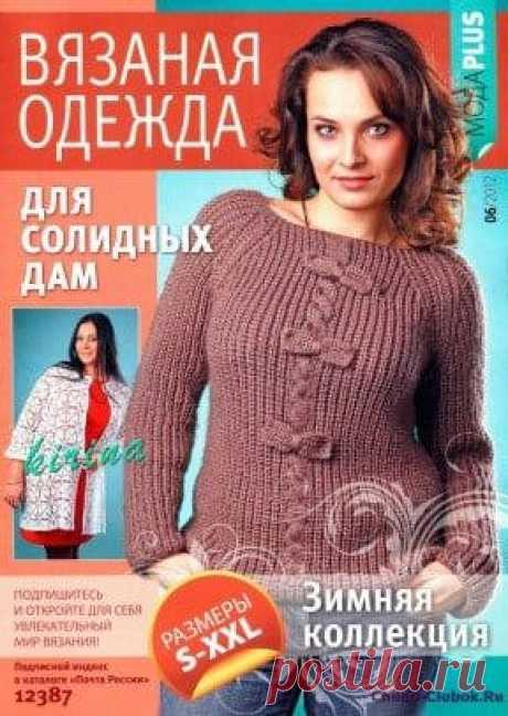 Вязаная одежда для солидных дам 2012-06 | ✺❁журналы на КЛУБОК-чудо ❣ ❂ ►►➤Более ♛ 8 000❣♛ журналов по вязанию Онлайн✔✔❣❣❣ 70 000 узоров►►Заходите❣❣ %