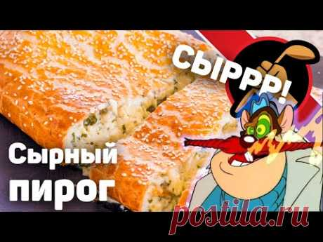 Ну ОЧЕНЬ СЫРНЫЙ пирог
