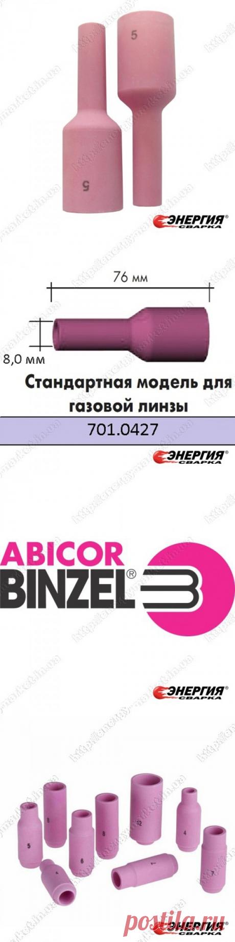 701.0427 Керамическое сопло № 5 (NW 8,0 мм / L 76,0 мм) (для корпуса цанги с диффузором 701.02..) 701.0427 Abicor Binzel купить цена Украине