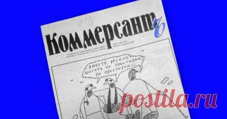 Вот что писали газеты, когда развалился Советский Союз Эта новость занимала все первые полосы.