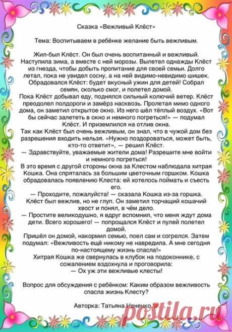 ТЕРАПЕВТИЧЕСКИЕ СКАЗКИ  #сказки@razumeykin