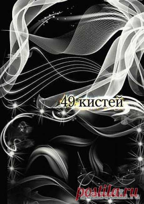 Подборка качественных кистей в виде вуалей и абстрактных линий. » RandL.ru - Все о графике, photoshop и дизайне. Скачать бесплатно photoshop, фото, картинки, обои, рисунки, иконки, клипарты, шаблоны.