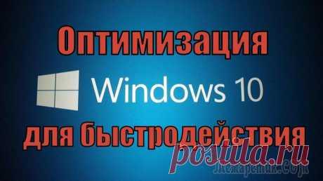 Инструкция по оптимизации Windows 10 Вы никогда не задумывались, почему два одинаковых компьютера с одинаковыми ОС — могут работать с разной скоростью? Один моментально открывать папки, вкладки в браузере, загружаться за несколько секунд...